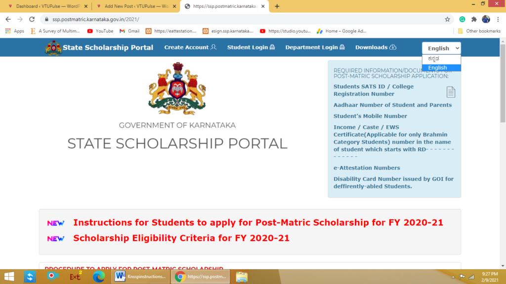 State Scholarship Portal 2021